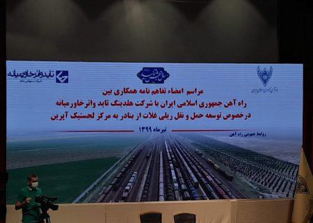 تفاهم نامه سرمایه گذاری بین شرکت راه آهن و تایدواترخاورمیانه به امضا رسید