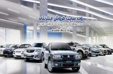 آغاز مرحله دوم طرح فروش فوق العاده ایران خودرو با عرضه پنج محصول پر متقاضی از امروز