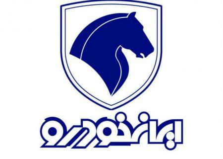طرح فروش مشارکت در تولید ایران خودرو