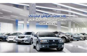 ایرانخودرو در نهمین فروش فوقالعاده خود، ۵ محصول عرضه میکند