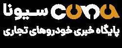 پایگاه خبری خودروهای تجاری سیونا