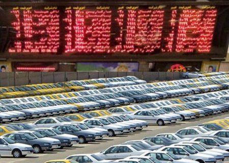 گروه خودرویی در روز سبز بورس قرمزپوش شد