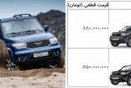 قیمت قطعی دو خودرو روسی در ایران اعلام شد – تیر ۱۴۰۰