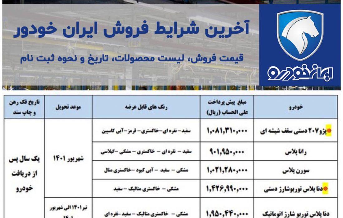 پیش فروش یکساله ۵ محصول ایرانخودرو از امروز