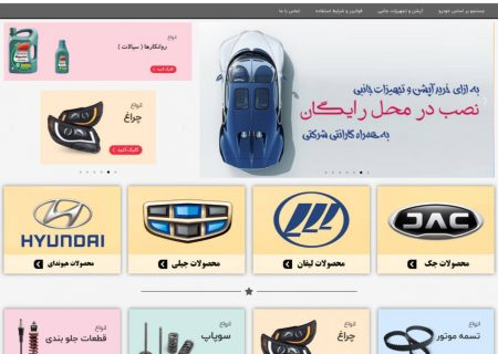 راه اندازی سامانه فروشگاه اینترنتی قطعات یدکی محصولات کرمان موتور