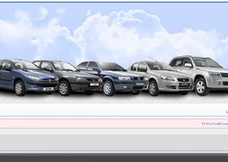 فروش خودرو فقط بر بستر سایت خودروسازان انجام می شود