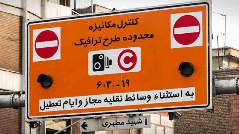 جزییات طرح ترافیک ۱۴۰۰ شهر تهران اعلام شد