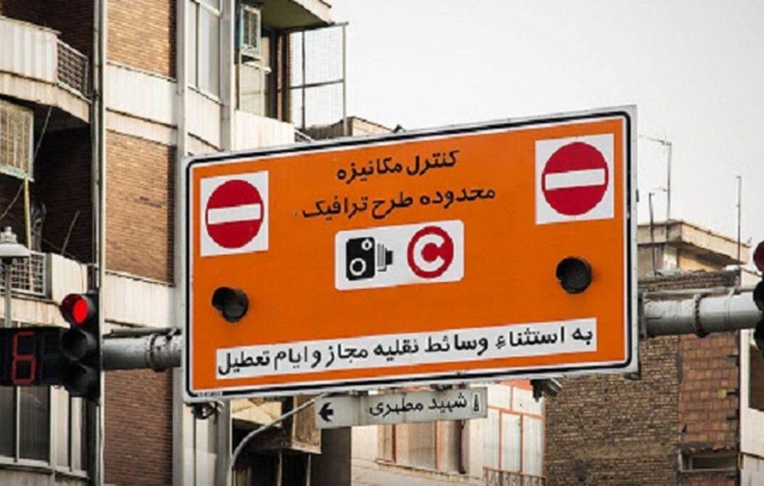 اجرای طرح ترافیک در تهران