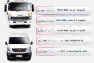 اعلام لیست قیمت جدید کامیونت و ون شرکت جک