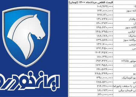 قیمت کارخانه ای کلیه محصولات ایران خودرو / مرداد ۱۴۰۰