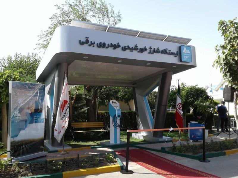 رونمایی از نخستین ایستگاه شارژ خورشیدی خودرو برقی کشور در البرز